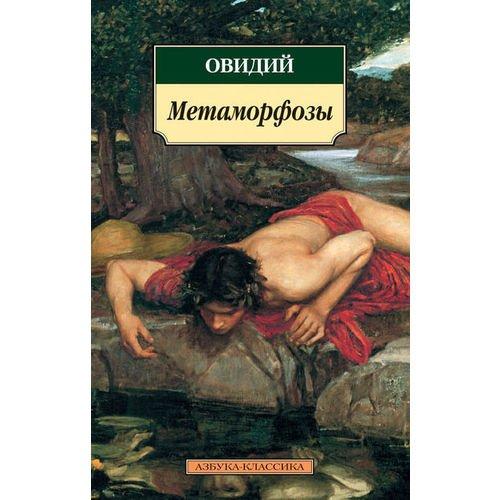 Фото - Метаморфозы анна керн ай да пушкин… музы о поэте