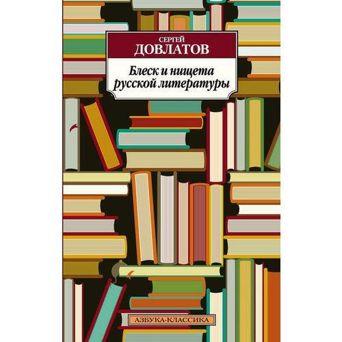 Блеск и нищета русской литературы