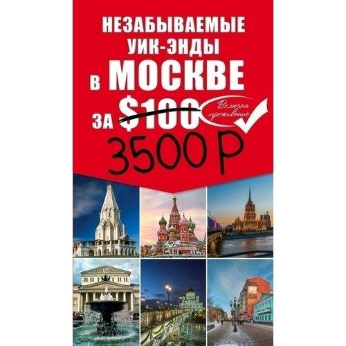 Незабываемые уик-энды в Москве за $100, ISBN 9785699801121 , 978-5-6998-0112-1, 978-5-699-80112-1, 978-5-69-980112-1 - купить со скидкой