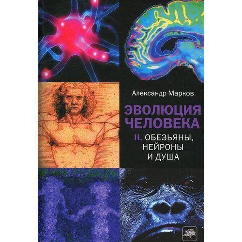 Эволюция человека. Книга 2. Обезьяны, нейроны и душа александр марков эволюция человека [в 2 кн ] кн 2 обезьяны нейроны и душа