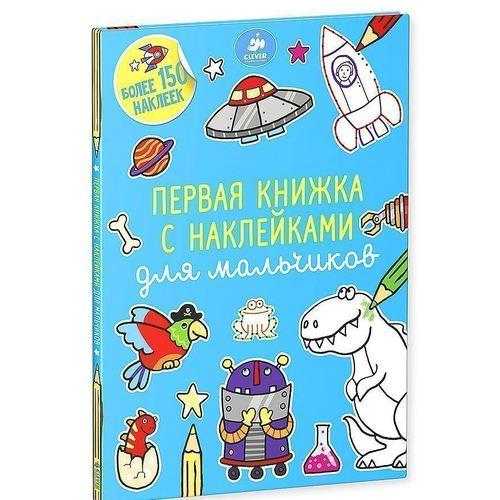 Первая книжка с наклейками для мальчиков
