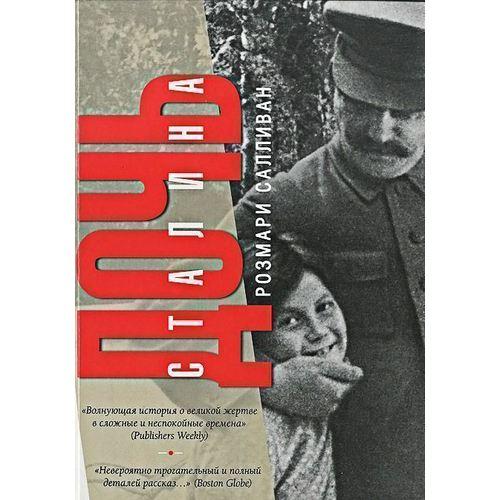 купить Дочь Сталина по цене 140 рублей