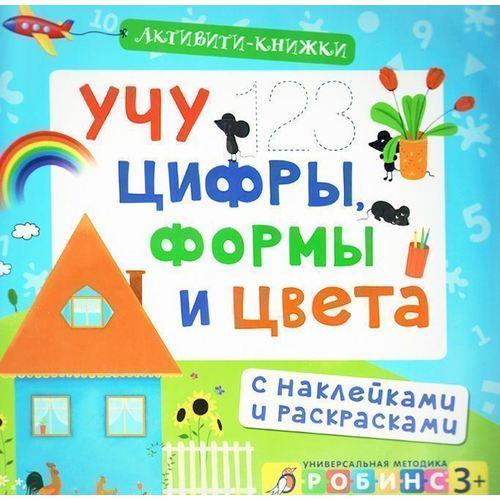 Учу цифры, формы и цвета clever познаем мир вместе я учу цифры