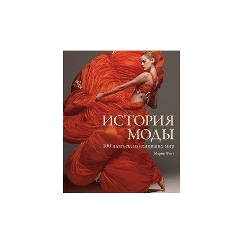 История моды. 100 платьев, изменивших мир ф рокка культ моды 20 предметов одежды изменивших мир