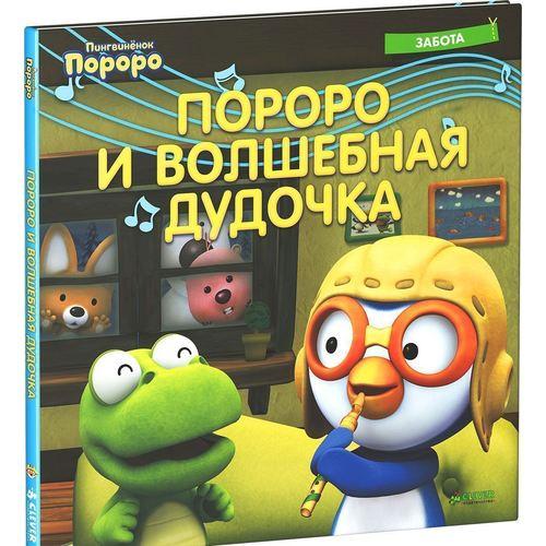 купить Пингвинёнок Пороро. Пороро и волшебная дудочка по цене 330 рублей