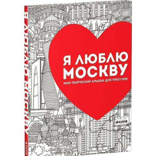 Я люблю Москву. Мой творческий альбом для прогулок раскраски clever я люблю петербург мой творческий альбом для прогулок