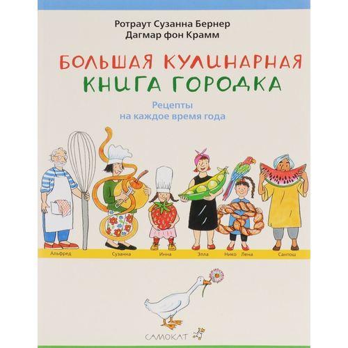 Большая кулинарная книга Городка. Рецепты на каждое время года самокат большая кулинарная книга городка с 6 лет