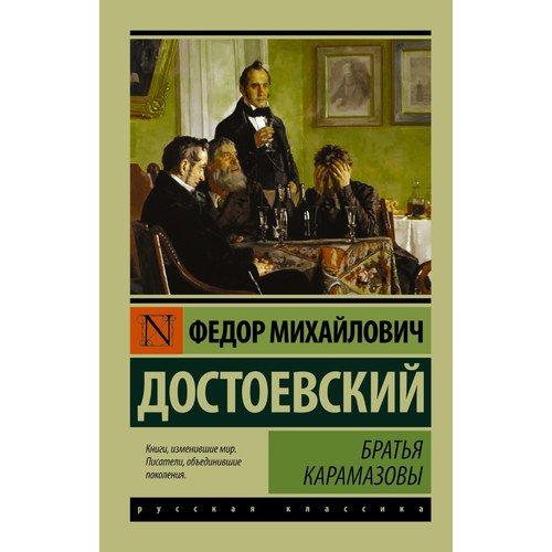Братья Карамазовы грэхем л его главный трофей роман page 10 page 4