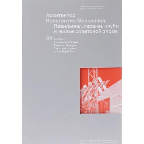 Архитектор Константин Мельников. Павильоны, гаражи, клубы и жильё советской эпохи