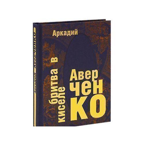 dda5441d9d2a Книги автора Аркадий Тимофеевич Аверченко – купить в интернет ...