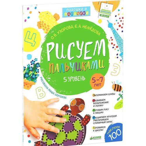 Рисуем пальчиками. 5-7 лет. 5 уровень clever книга рисуем пальчиками 5 7 лет 6 уровень