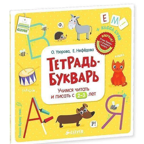 Фото - Тетрадь-букварь. Учимся читать и писать с 2-3 лет бахурова е учимся читать и писать рабоч тетрадь