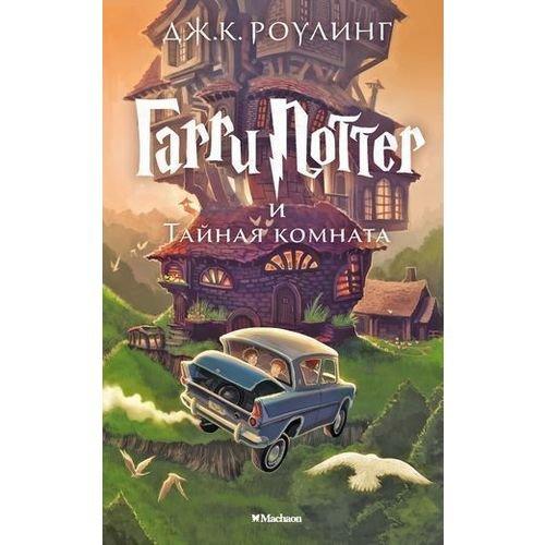 Гарри Поттер и Тайная комната гарри поттер и тайная комната