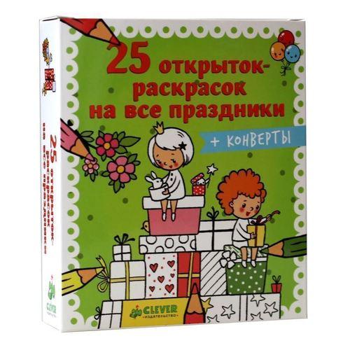 купить 25 открыток-раскрасок на все праздники по цене 510 рублей