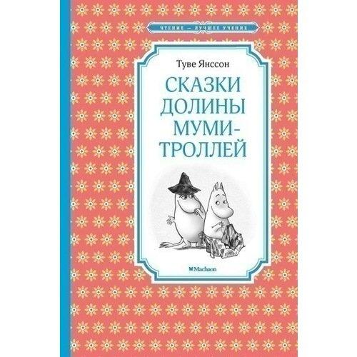 Купить Сказки Долины муми-троллей, Художественная литература