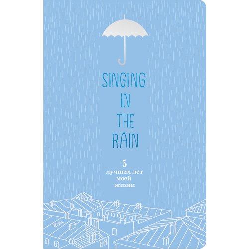 Пятибук Singing In The Rain. 5 лучших лет моей жизни голубой