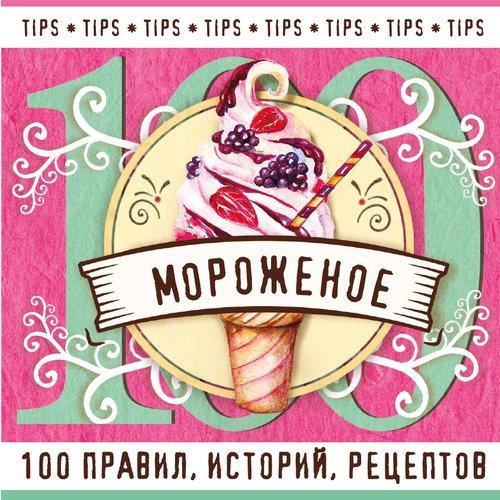 цены Мороженое. 100 правил, историй, рецептов