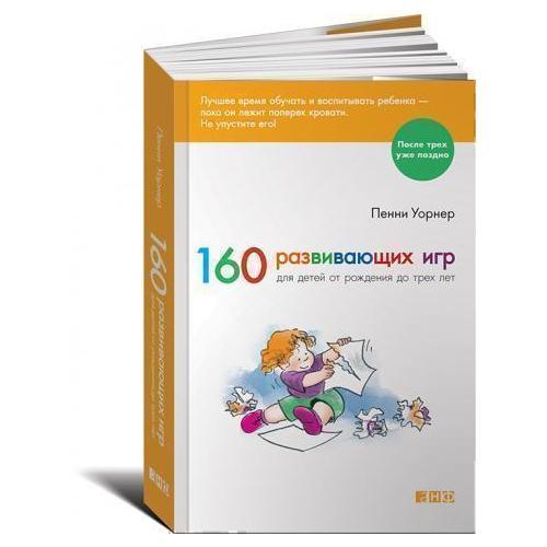 Фото - 160 развивающих игр для детей от рождения до трёх лет 45 лучших монтессори игр от рождения до 6 лет