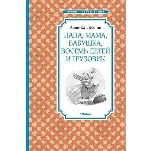 Купить Папа, мама, бабушка, восемь детей и грузовик, Художественная литература
