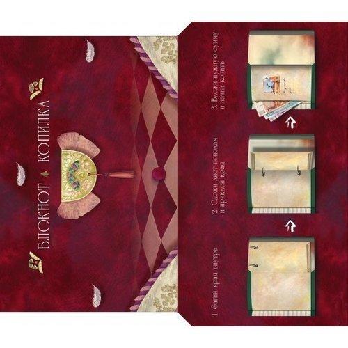 спальные конверты Блокнот-копилка Винтажный