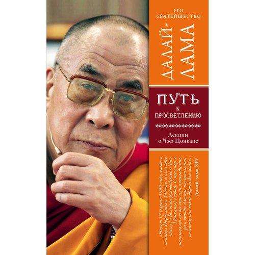Путь к просветлению. Лекции о Чжэ Цонкапе лама сопа ринпоче сердце пути как видеть в гуру будду