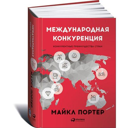 Международная конкуренция дермот макализ экономика бизнеса конкуренция макростабильность и глобализация