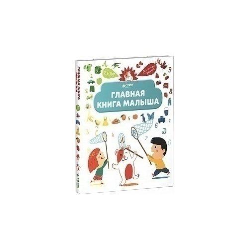 Купить Главная книга малыша, Познавательная литература