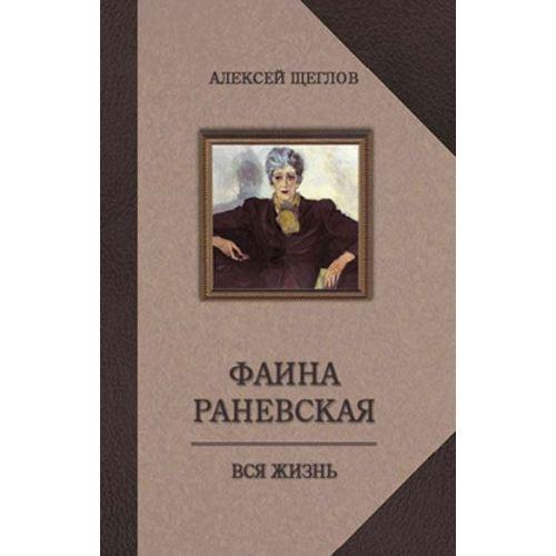 Фаина Раневская. Вся жизнь цена 2017