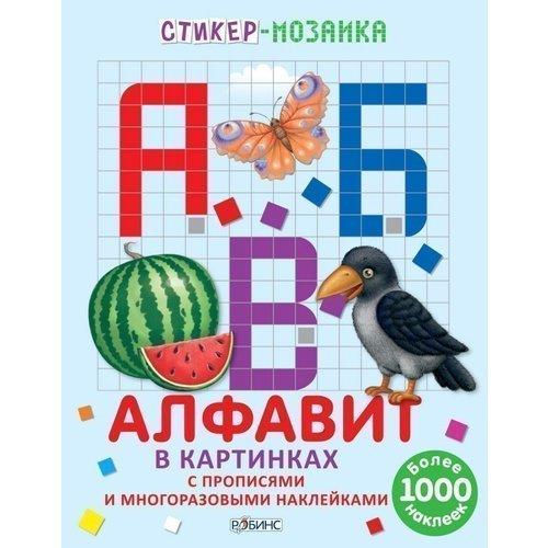 Купить Алфавит в картинках, Познавательная литература