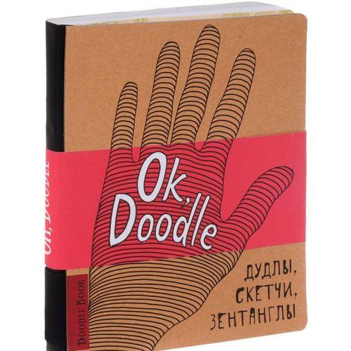 Doodlebook. Ok, Doodle! Дудлы, скетчи, зентанглы doodlebook 10 простых шагов к искусству визуализации черная обложка