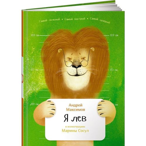 Я лев. Занимательная зоология