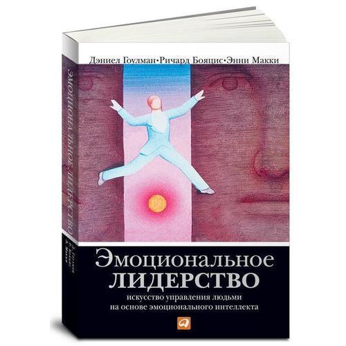 Эмоциональное лидерство татьяна кувшинникова обзор книги д гоулмана эмоциональное лидерство
