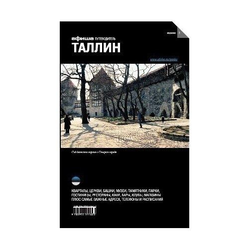 Путеводитель Таллин