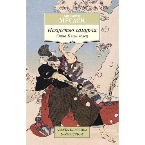 купить Искусство самурая. Книга Пяти колец по цене 100 рублей