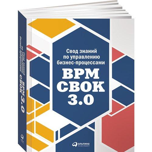 Свод знаний по управлению бизнес-процессами. BPM CBOK 3 адлер ю шпер в практическое руководство по статистическому управлению процессами