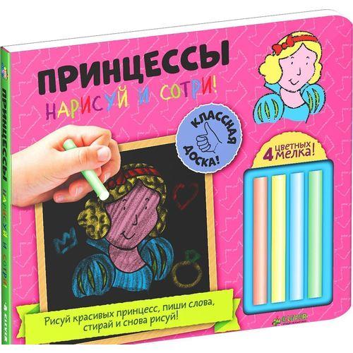 Нарисуй и сотри! Принцессы принцессы нарисуй и сотри мелки