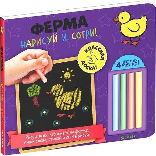 Нарисуй и сотри! Ферма принцессы нарисуй и сотри мелки