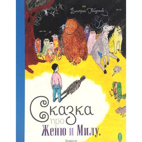 Купить Сказки про Женю и Милу, Художественная литература