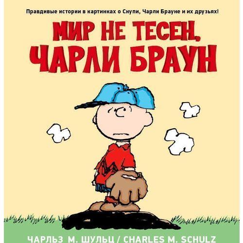 Снупи. Мир не тесен, Чарли Браун майка классическая printio чарли браун и снупи