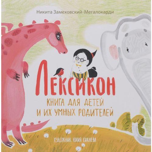 Купить Лексикон. Книга для детей и их умных родителей, Познавательная литература