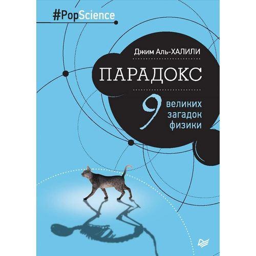 Парадокс. Девять великих загадок физики к школе теории общественного выбора относятся такие ученые как