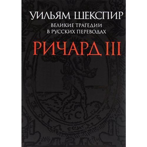 Ричард III. Великие трагедии в русских переводах все цены