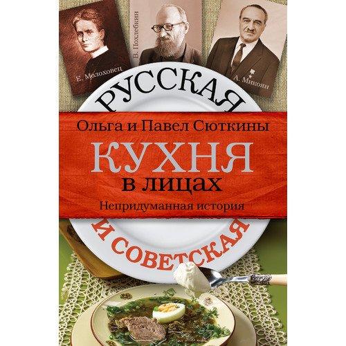 Русская и советская кухня в лицах русская и советская кухня в лицах