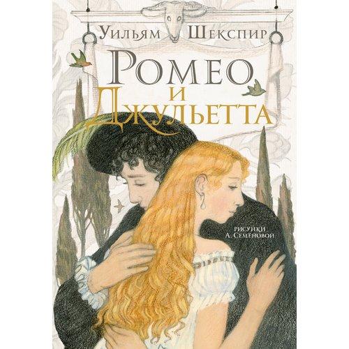 Купить Ромео и Джульетта, Художественная литература