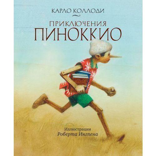 Купить Приключения Пиноккио, Художественная литература