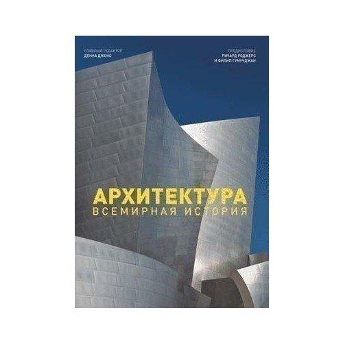 Архитектура. Всемирная история джонс д ред архитектура всемирная история