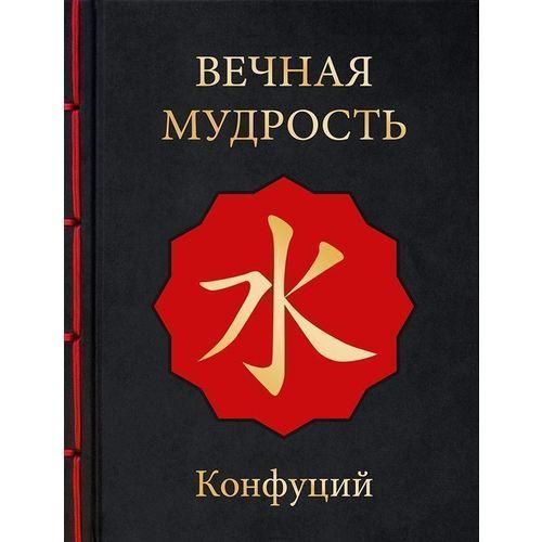Вечная мудрость конфуций мудростьвостока подар вечная мудрость