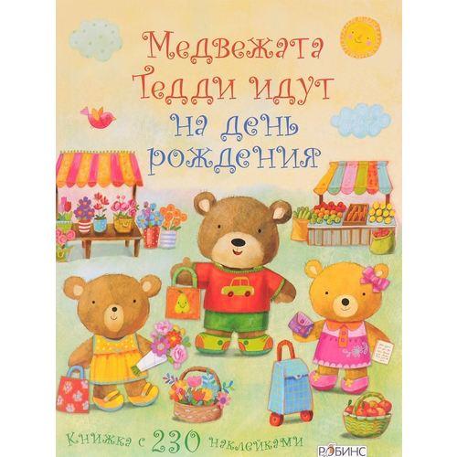 Медвежата Тедди идут на день рождения цена