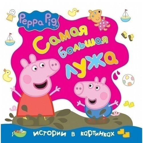 Свинка Пеппа. Самая большая лужа