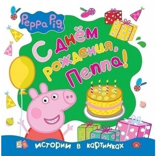 Фото - Свинка Пеппа. С днём рождения, Пеппа! рецепты на ура 1 2013